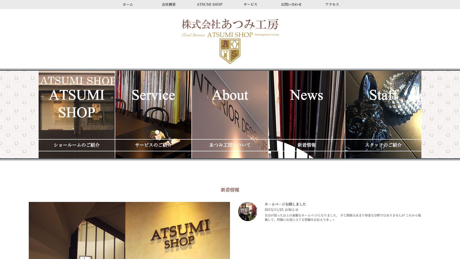 実績紹介: 株式会社あつみ工房 ATSUMI SHOP様