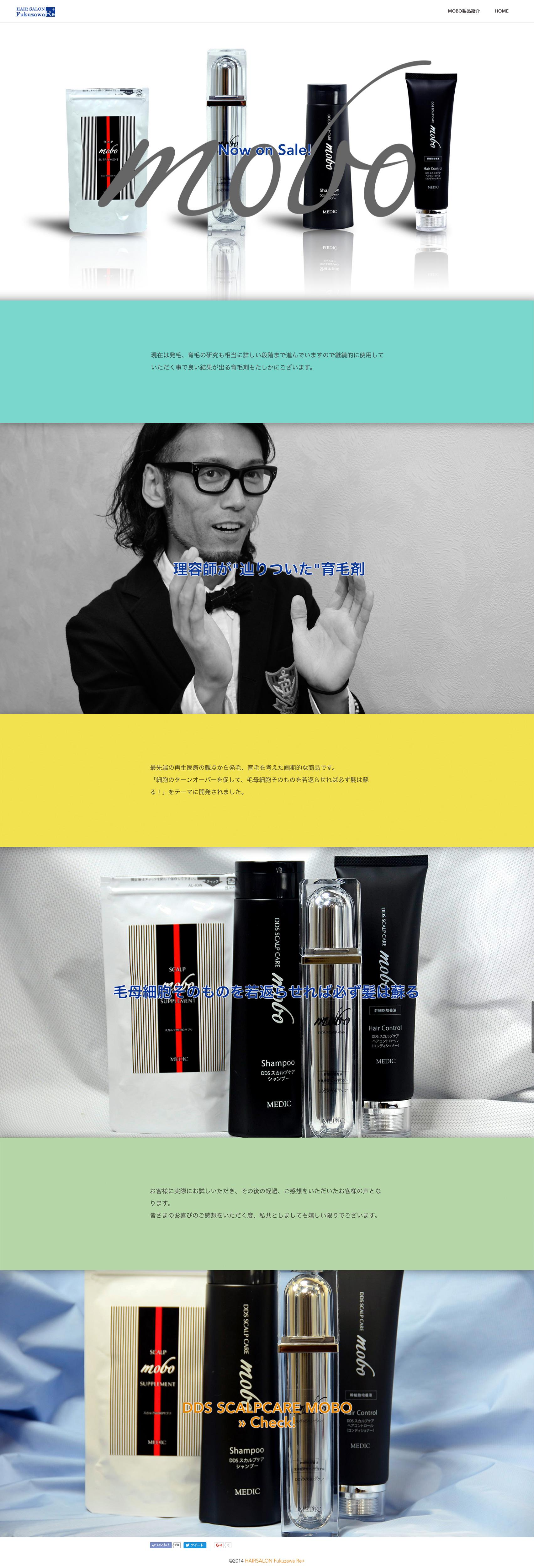 HAIRSALON Fukuzawa Re+ MOBOシリーズプロモーションサイト