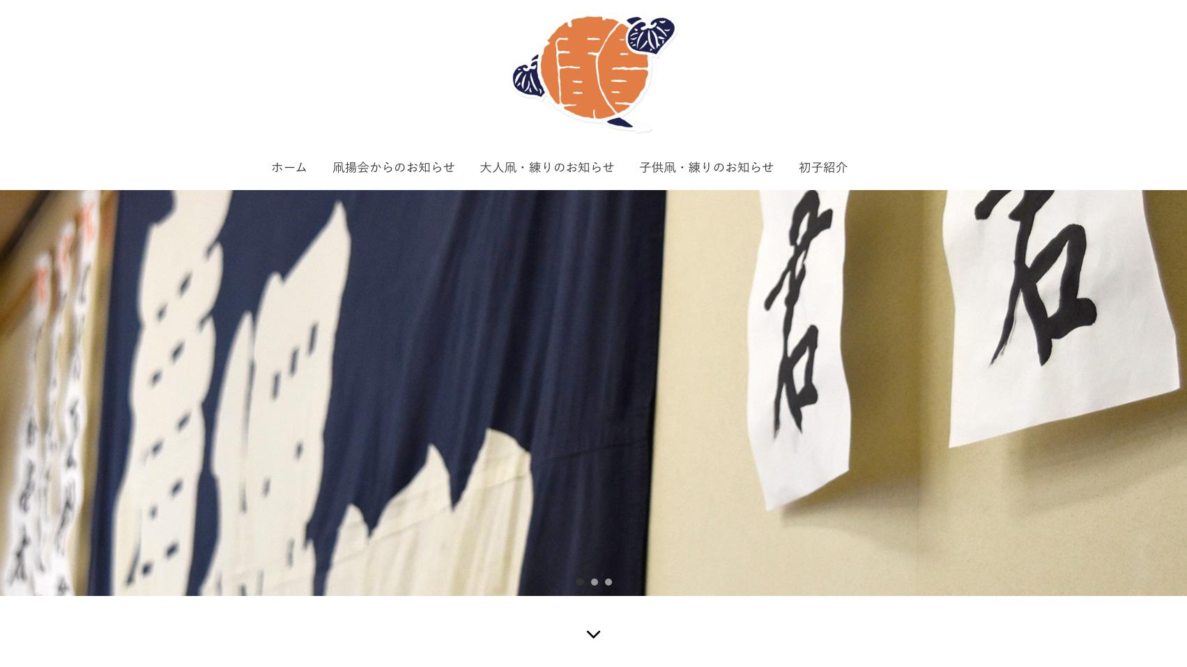 実績紹介: 広沢町凧揚会ひ組様
