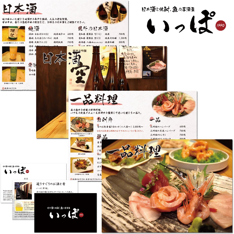 居酒屋いっぽ メニュー・ショップカード・名刺制作