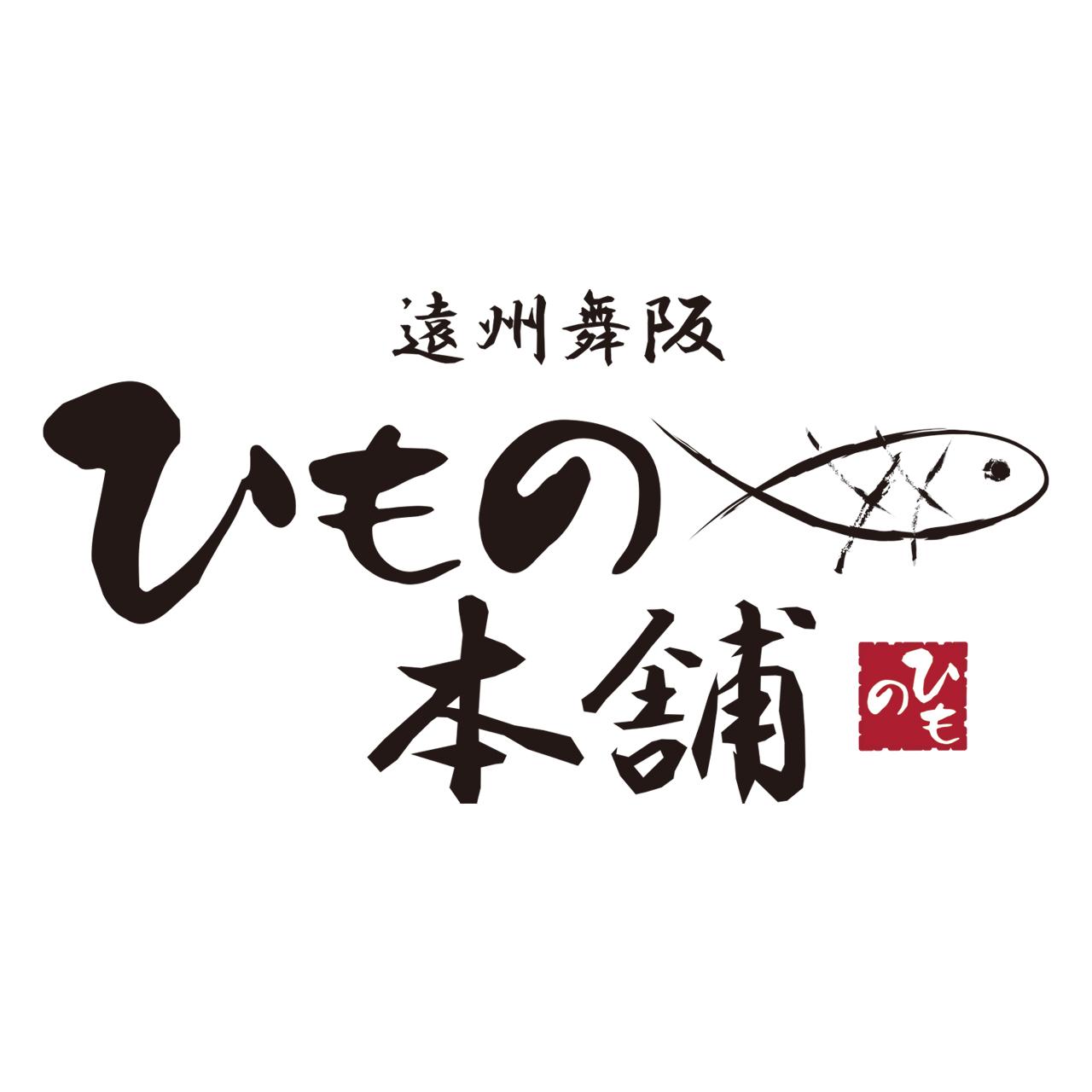 遠州舞阪ひもの本舗 ロゴ