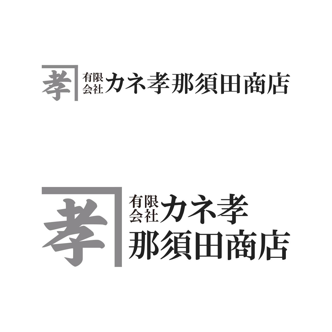 有限会社カネ孝那須田商店 ロゴ