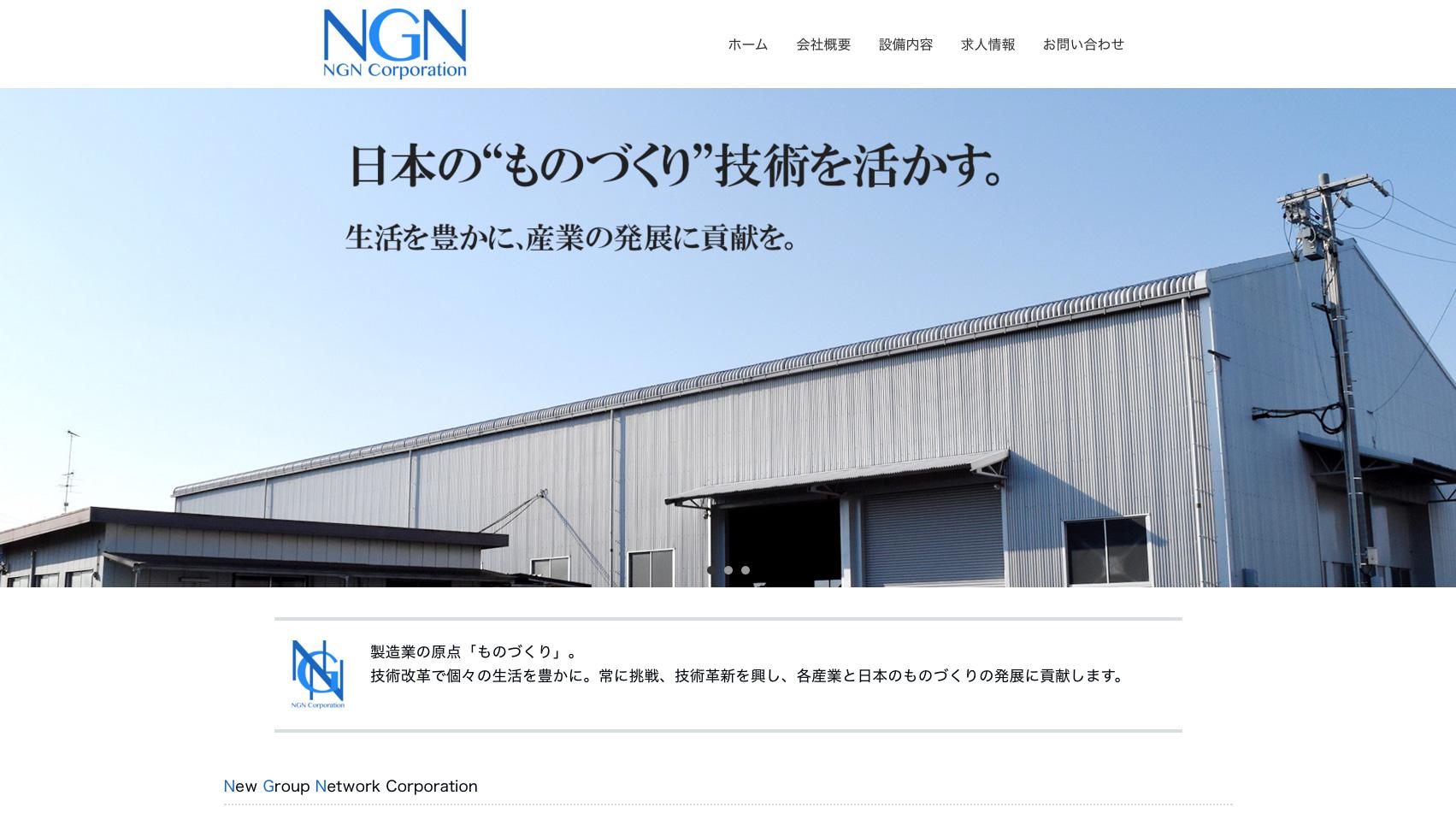 実績紹介: NGN株式会社様