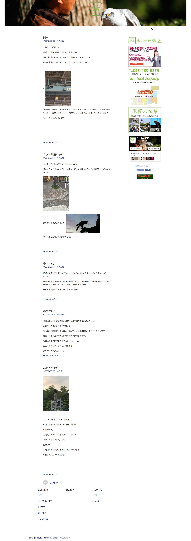 鷹匠のブログ